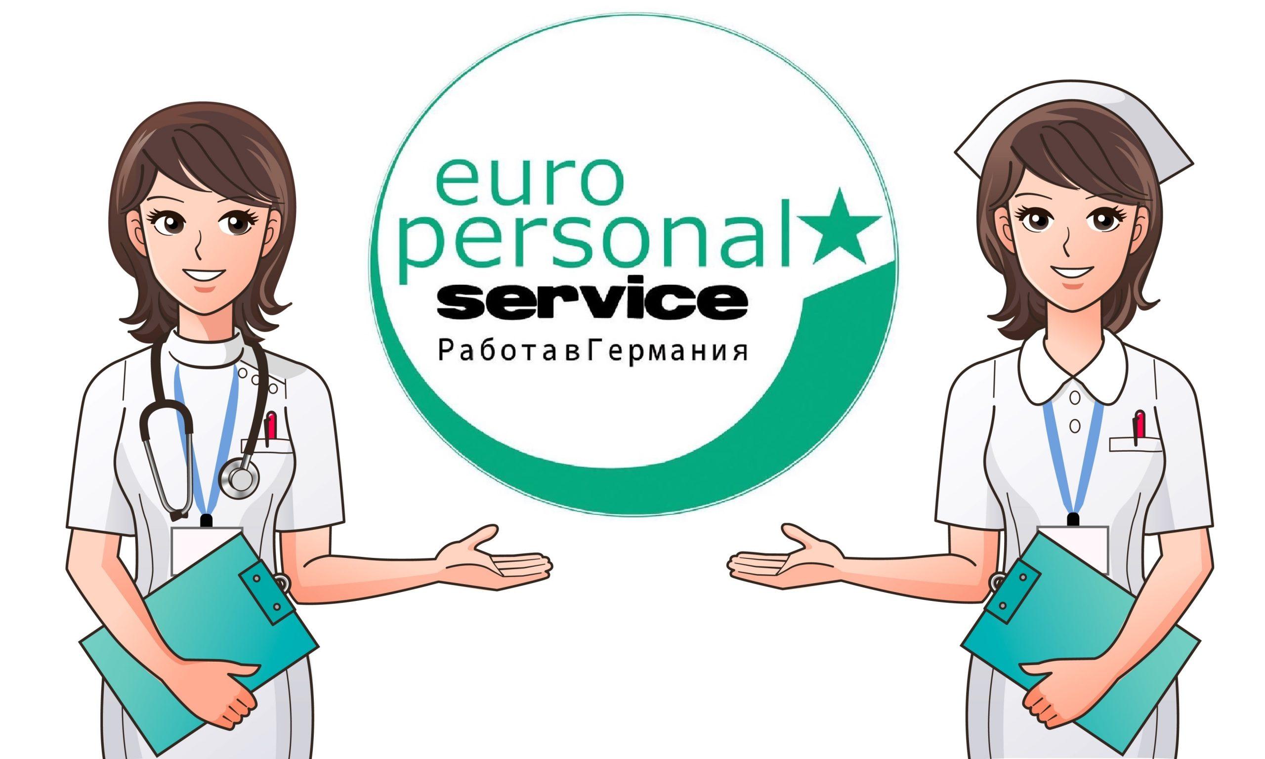 Работа за Медицински сестри за Германия - Обява за работа от Euro Personal Service